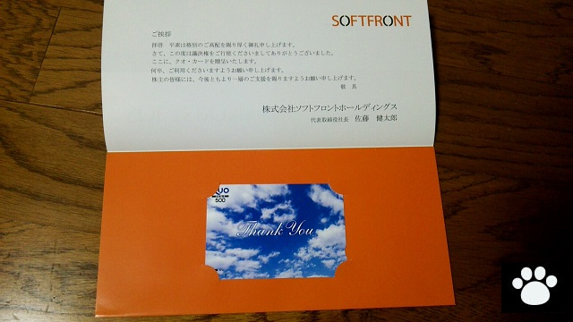 softfront-gift-20180702