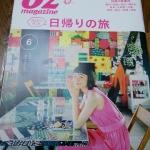 スターツ出版7849株主優待1