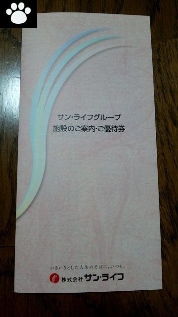 サン・ライフ4656株主優待1