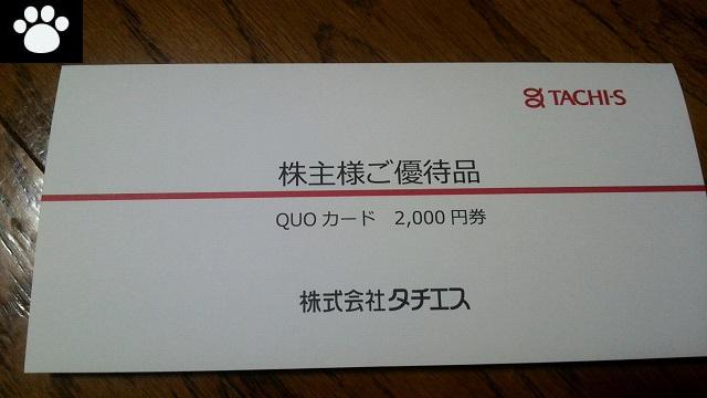 タチエス7239株主優待1