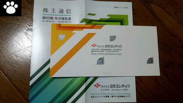 立花エレテック8159株主優待1