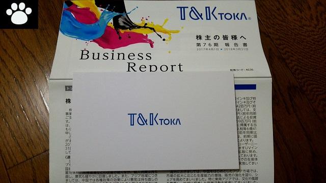 T&K TOKA4636株主優待1