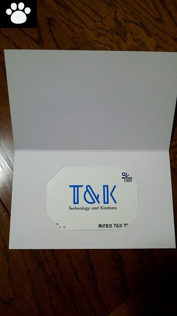 T&K TOKA4636株主優待2