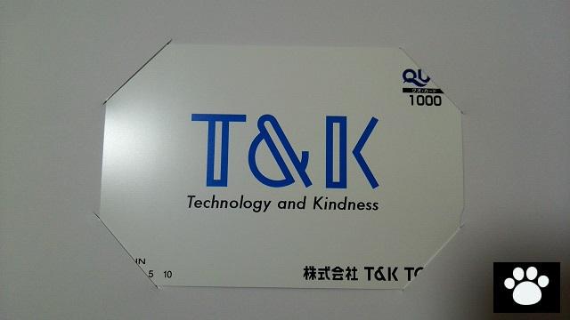 T&K TOKA4636株主優待3