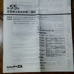 トーエル3361株主総会1