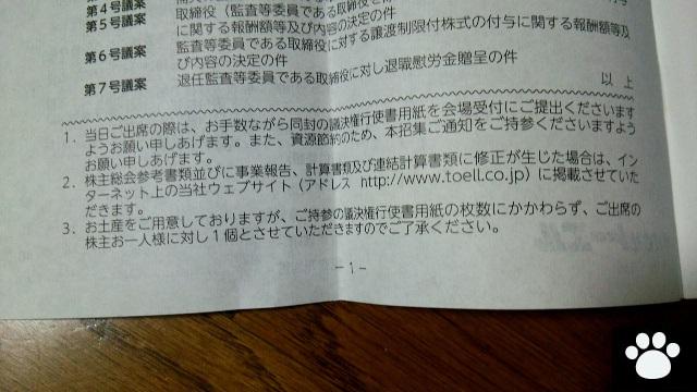 トーエル3361株主総会2