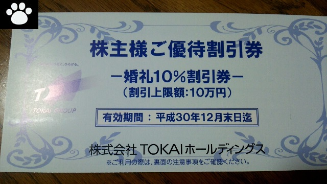 TOKAIホールディングス3167株主優待3