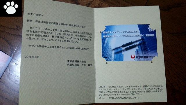 東京鐵鋼5445株主優待2