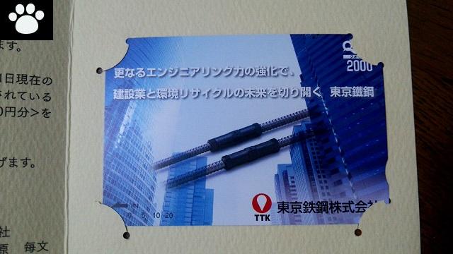 東京鐵鋼5445株主優待3