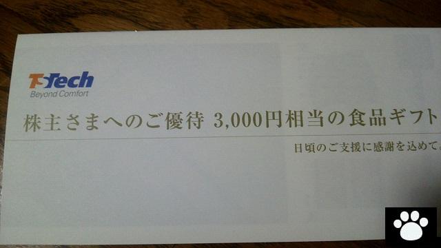 テイ・エス テック7313株主優待1