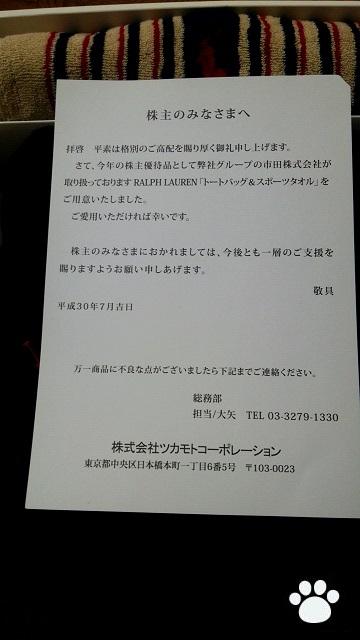 ツカモト8025株主優待5