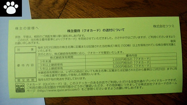 ツツミ7937株主優待2