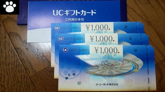 ユニゾ3258株主優待2