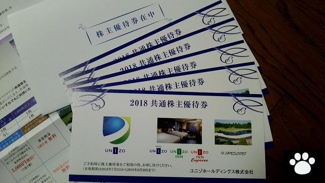 ユニゾ3258株主優待3