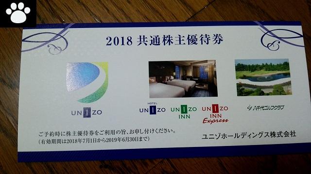 ユニゾ3258株主優待4
