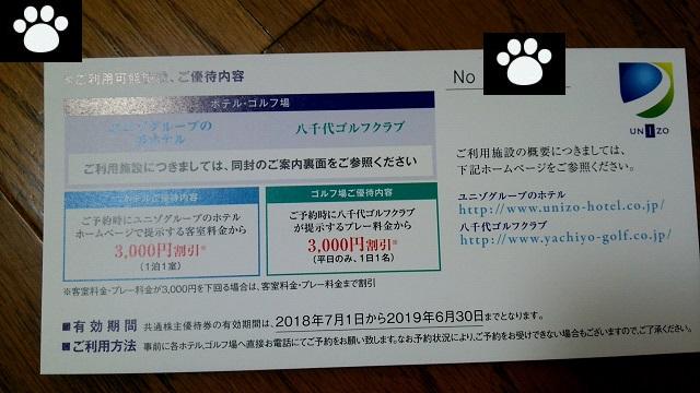 ユニゾ3258株主優待5
