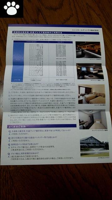 ユニゾ3258株主優待7