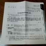 コスモス薬品3349株主総会1