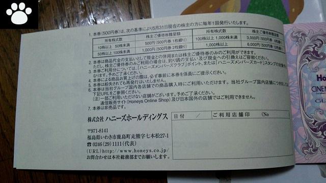 ハニーズ2792株主優待2
