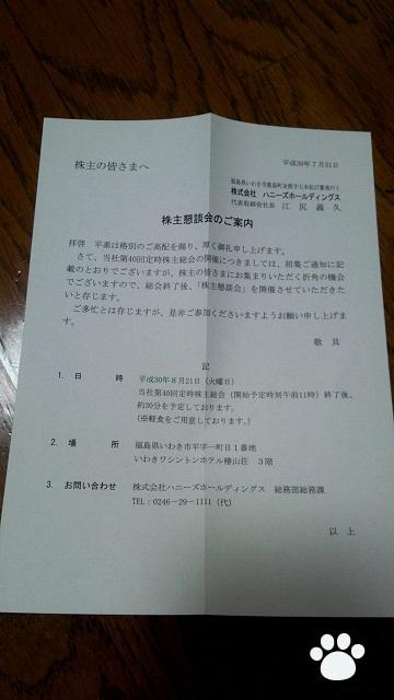 ハニーズ2792株主総会3