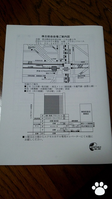 インテリックス8940株主総会2