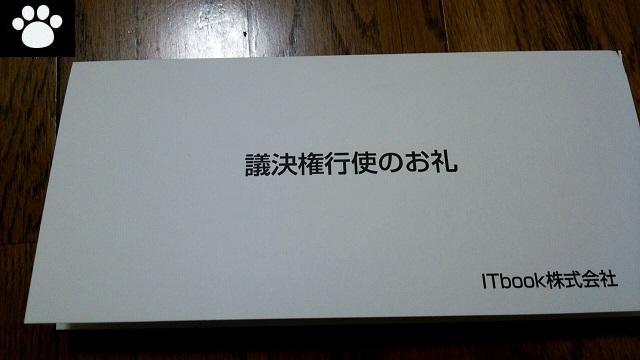 ITbook3742株主優待1