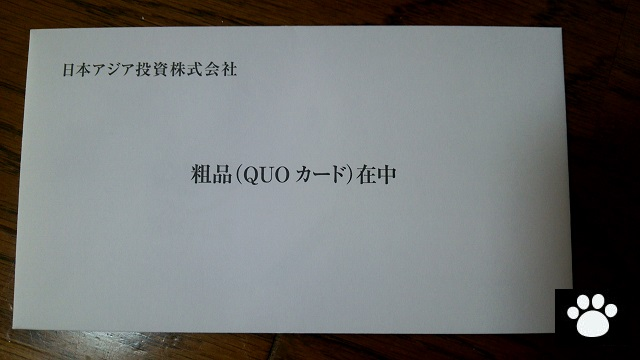 日本アジア投資8518株主優待1