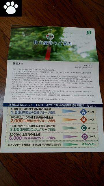 JT日本たばこ産業2914株主優待1