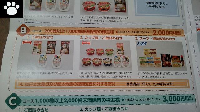 JT日本たばこ産業2914株主優待2