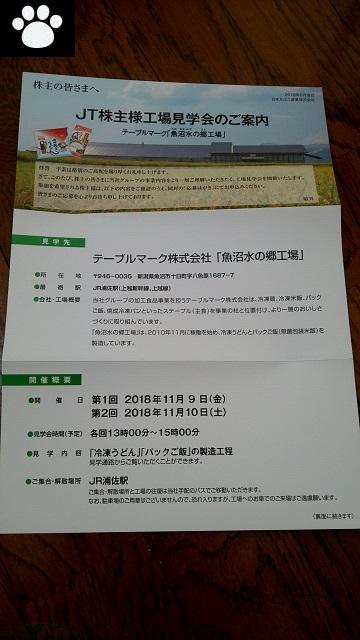 JT日本たばこ産業2914株主優待3