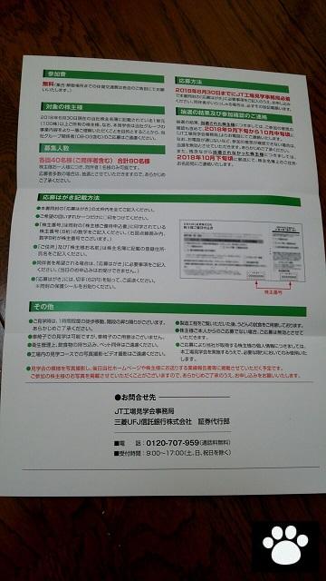 JT日本たばこ産業2914株主優待4