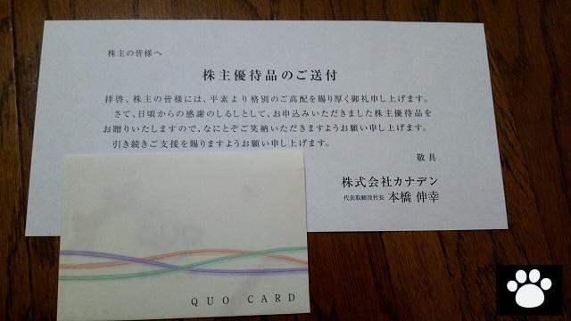 カナデン8081株主優待1