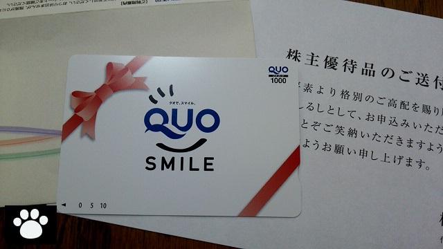 カナデン8081株主優待2