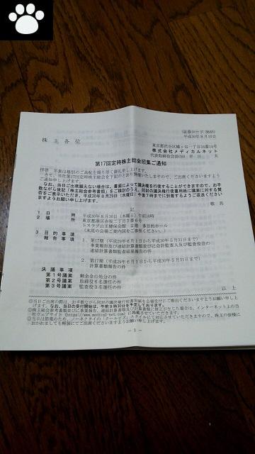 メディカルネット3645株主総会1