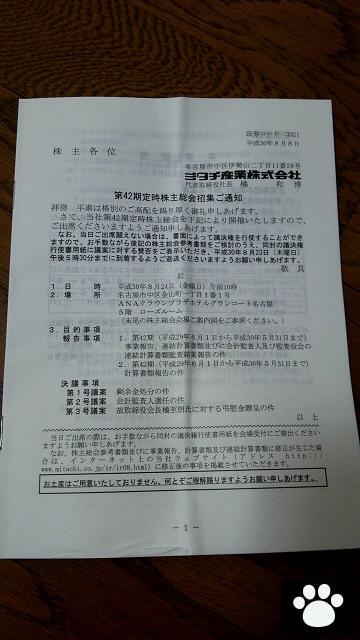 ミタチ産業3321株主総会1