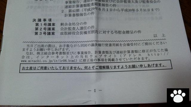 ミタチ産業3321株主総会2