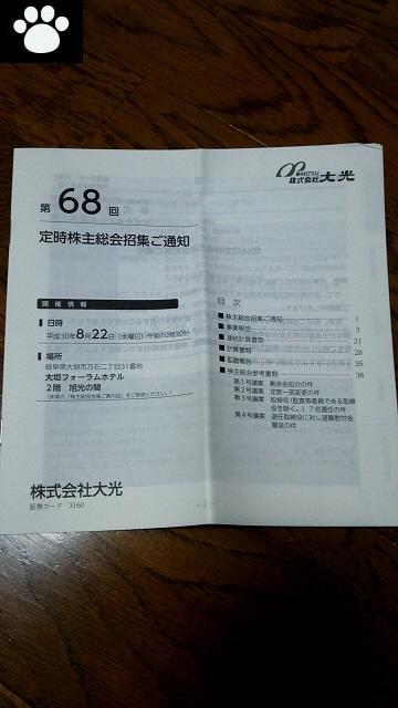 大光3160株主優待1