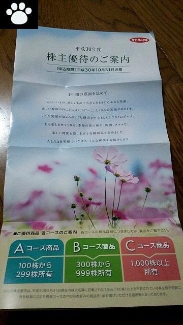 サカタのタネ1377株主優待1