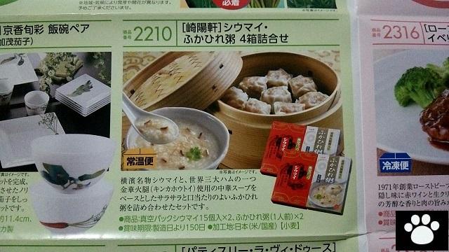 サカタのタネ1377株主優待3