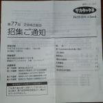 サカタのタネ1377株主総会1