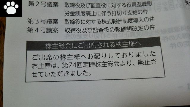 サカタのタネ1377株主総会2