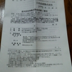 三光合成7888株主総会1