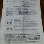 三協立山5932株主総会1