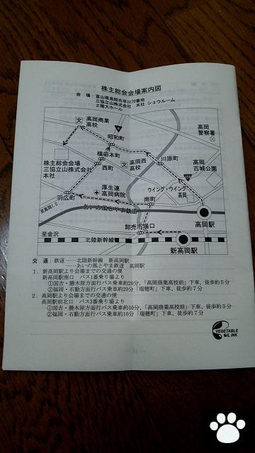 三協立山5932株主総会2