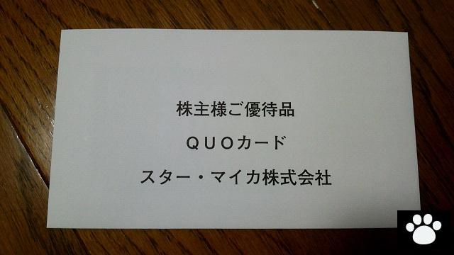 スター・マイカ3230株主優待1