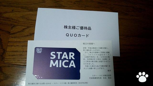 スター・マイカ3230株主優待2
