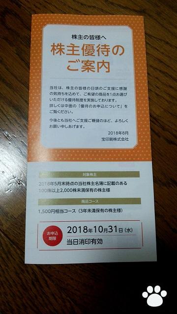 宝印刷7921株主優待1