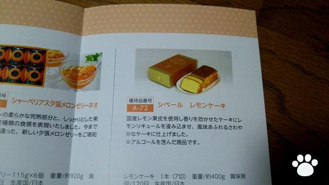 宝印刷7921株主優待3