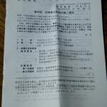 アルペン3028株主総会1