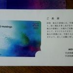 AOI TYO Holdings3975株主優待2